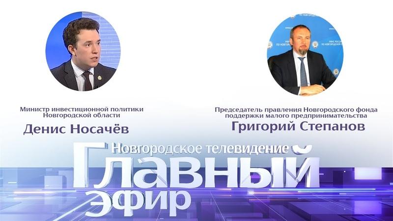 Новости Главный эфир с Денисом Носачёвым и Григорием Степановым
