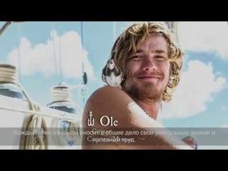 Морские бродяги: Путешествие на край света / Sea Gypsies