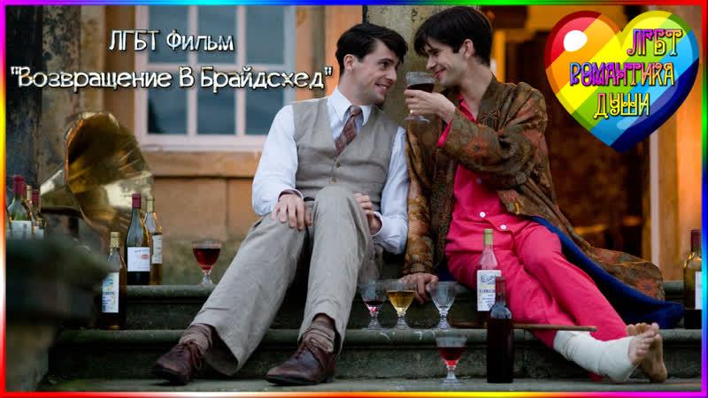💿 ЛГБТ Фильм ✦Возвращение В Брайдсхед Brideshead Revisited✦ Великобритания Италия Марокко 2008