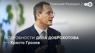Личность Макса Ван дер Верффа / Христо Грозев //
