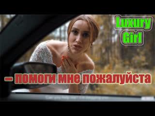 СБЕЖАЛА ИЗ ПОД ВЕНЦА / Luxury Girl / / Porno Sex Oral / mezton
