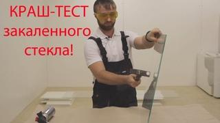 Закаленное стекло. Краш-тест стекла! Надежность и безопасность в вашем доме! Скинали из стекла. Киев