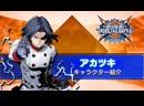 BLAZBLUE CROSS TAG BATTLE Ver 2.0 - Встречайте Akatsuki! [JP]