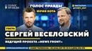 Чем лечить Украину Сергей Веселовский – News Front, «Голос Правды» @Юрий Кот