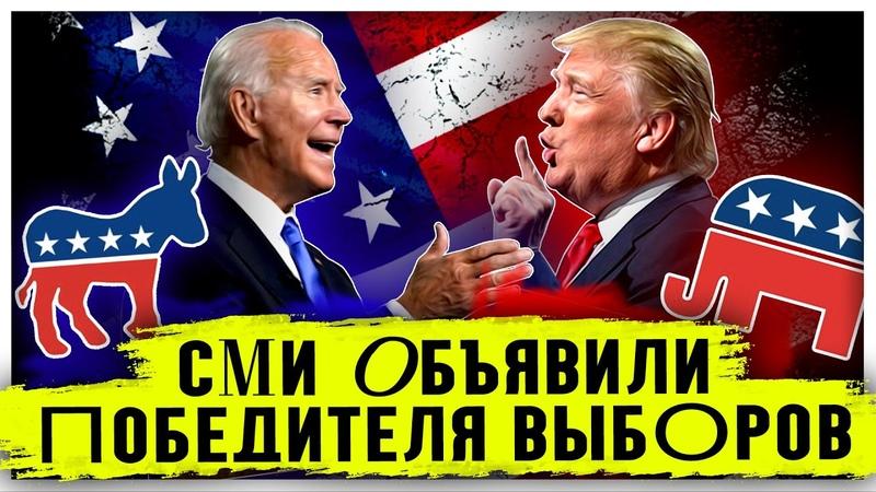 Русские не сдаются Донни мы верим в тебя Выборы в США Все только начинается