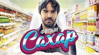 САХАР (2014) Фильм HD