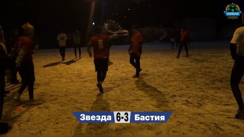 Звезда Бастия 21 ноября 2020 Золотой матч Первый дивизион ГФЛ 2020