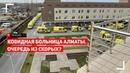 Ковидная больница на Дегдара РВ-90 в Алматы. Что там происходит
