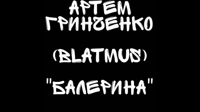 Артем Гринченко BLATMUS Балерина acoustic version