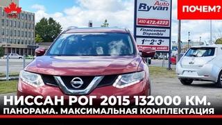 Авто из Канады. 2015 Nissan Rogue 132 000 km. Панорама. Максималка. Почем?