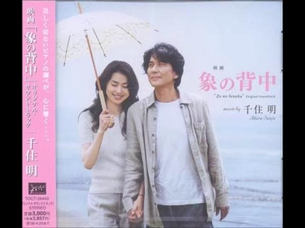 Akira Senju Zo No Senaka Etsuko and Miwako