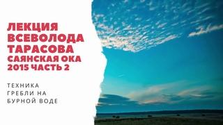"""Лекция Всеволода Тарасова """"Техника гребли на бурной воде"""""""