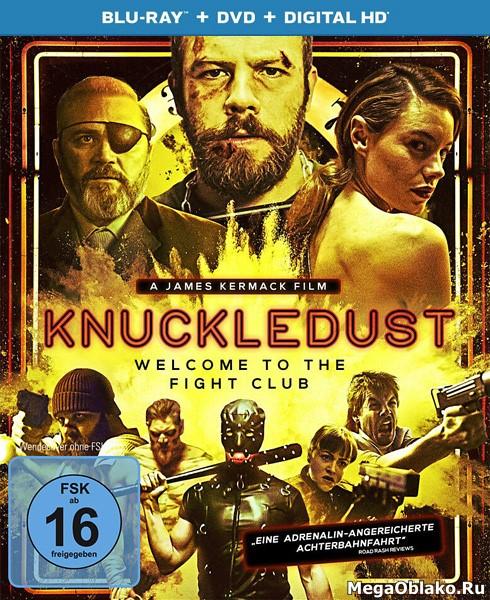 Клуб «Кастет» / Knuckledust (2020/BDRip/HDRip)