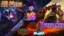 АП Шако топ VS Триндамир, мой самый сложный бой в этом году! I League of Legends