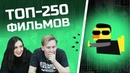 УГАДАЙ ФИЛЬМ по кадру   ТОП 250 фильмов на Кинопоиске