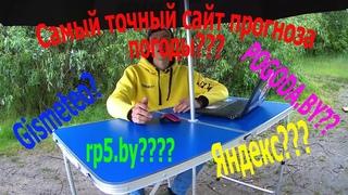 Самый точный сайт прогноза погоды! Gismeteo? Яндекс?? ??? ????