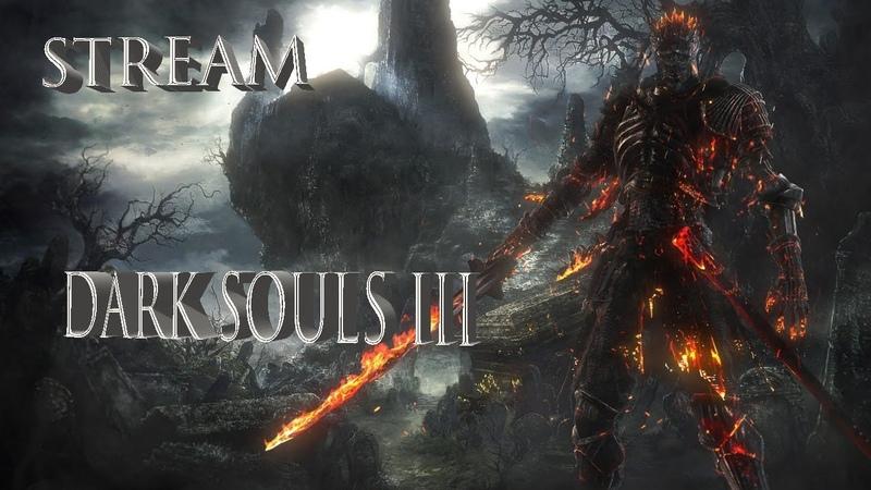 Прямая трансляция.Dark Souls III.АДСКИЙ-ПИРОМАНТ.HELLBOY.STREAM.1.