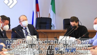 Готовность Воркуты к предстоящему отопительному сезону проверили члены Правительства Коми