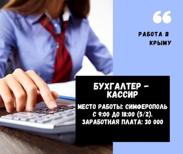 бухгалтер кассир вакансии волгоград