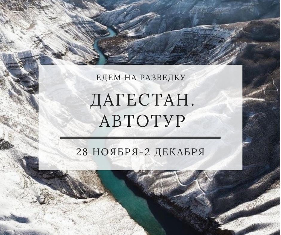 Афиша Тюмень ДАГЕСТАН. АВТОТУР / 28 НОЯБРЯ - 2 ДЕКАБРЯ