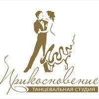 Логотип Прикосновение. Исторические танцы в Красноярске