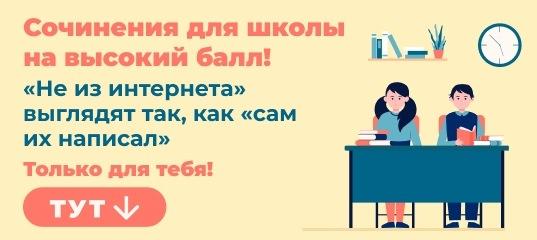 """Сочинение на тему: """"«Что такое счастье?» или «Счастлив ли Евгений Онегин?»"""""""