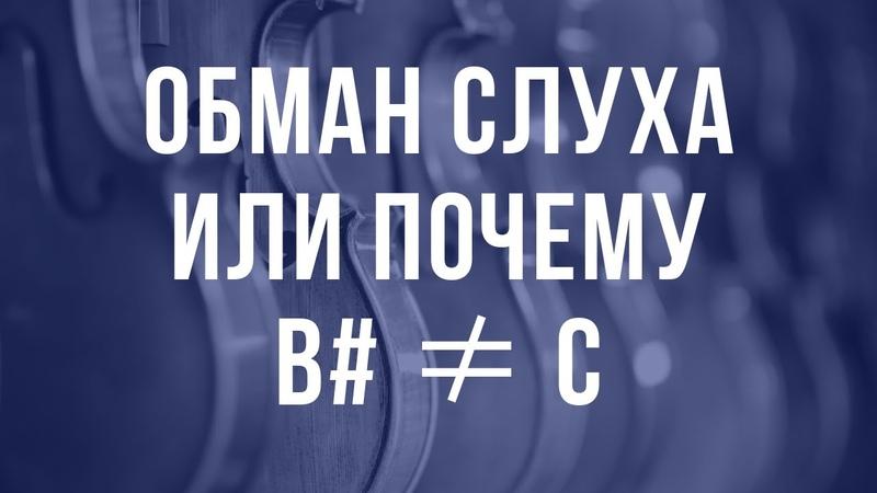 ОБМАН СЛУХА ИЛИ ПОЧЕМУ B ≠С