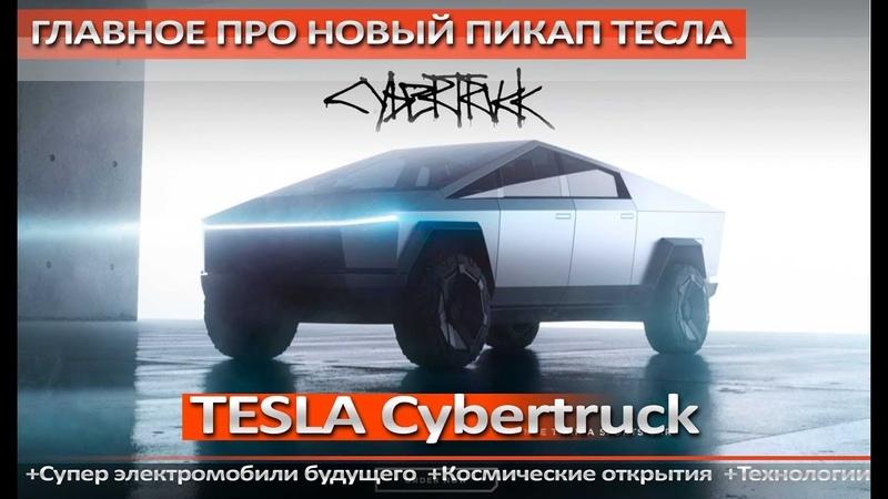 Главное про новый Пикап Tesla Cybertruck Илон Маск добивает бензиновые авто