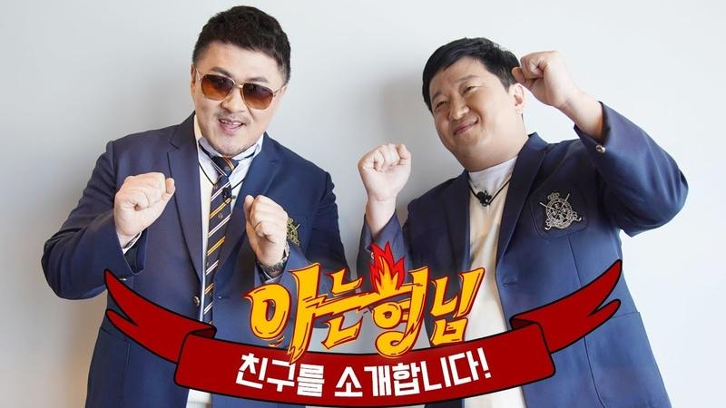 형 친 소 짤이 웃긴 그룹 형돈이와 대준이 '정형돈 Jeong Hyeong don ' X '데프콘 Defconn '