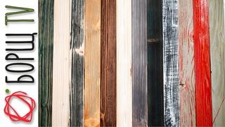Декоративная обработка древесины   Брашировка и состаривание дерева