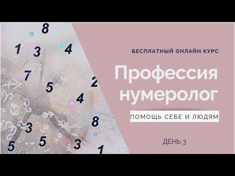 ЗАПИСЬ 3 ГО ЗАНЯТИЯ КУРСА Профессия Нумеролог