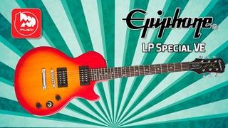 EPIPHONE LP Special VE - доступная электрогитара LES PAUL