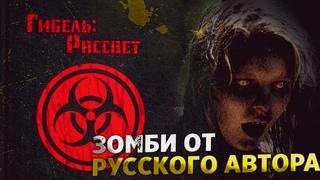 ГИБЕЛЬ: РАССВЕТ - Зомби роман от русского автора. Пустышка или шедевр?