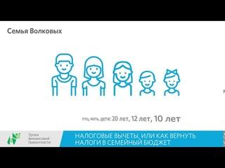 Налоговые вычеты или как вернуть налоги в семейный бюджет_10-11