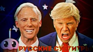 Рэп-Баттл - Джо Байден против Дональда Трампа (+ Русские Субтитры)