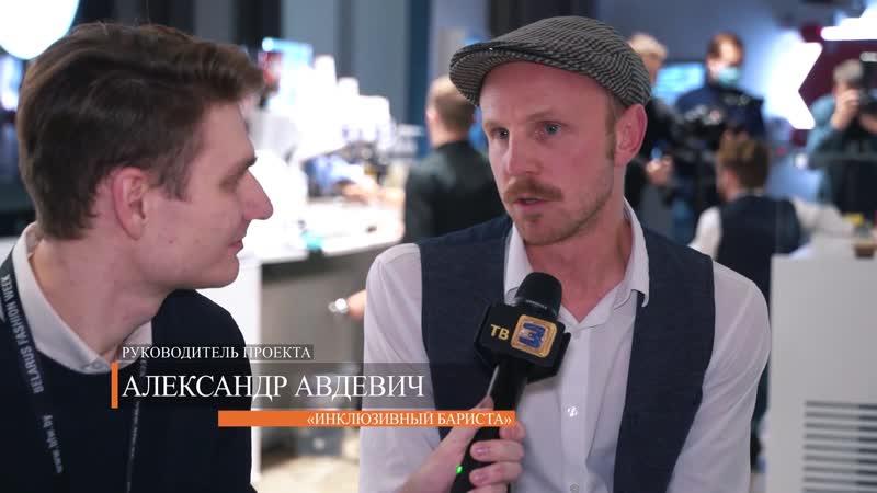 Инклюзивный бариста открытие Нового кафе в Минске Налегке 140