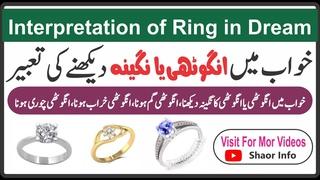 ٰInterpretation of Ring in Dream Shaor Info   Khwab mein Angothi dekhna    خواب میں انگوٹھی کی تعبیر