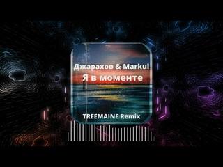 Джарахов & Markul - Я в моменте (TREEMAINE Remix)