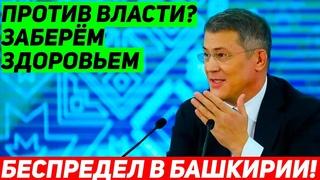 Хабирян вернул 90-е в Башкортостан? В Башкирии убирают ненужных самым надёжным способом
