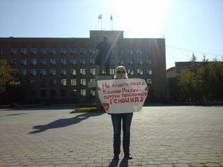 Первый секретарь горкома КПРФ Салехард Людмила Журавлева о подачках единой россии.