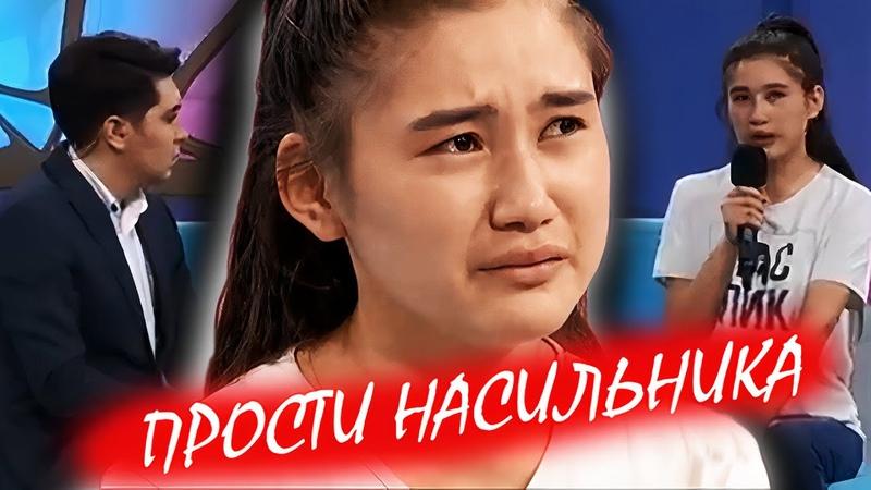 ШОУ КАК ПОМИРИТЬСЯ С НАСИЛЬНИКОМ ДНО ПРОБИТО Казахское ток шоу Давай Мириться