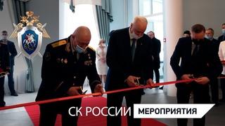 В Санкт-Петербурге состоялось торжественное открытие Пансиона воспитанниц и Культурного центра СКР
