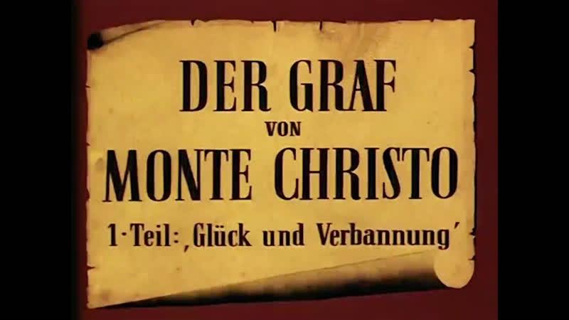 Граф Монте Кристо Der Graf von Monte Christo 1954