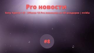 Pro новости #8, Sony Xperia 1 III, iPhone 13 Pro показали на 3D рендерах, nvidia