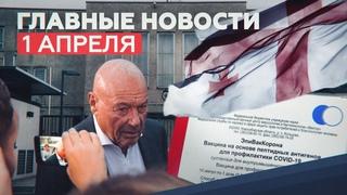 Новости дня — 1 апреля: цена «ЭпиВакКороны», Познер в Грузии, предотвращение теракта под Тверью
