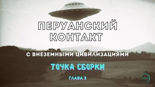 Перуанский контакт с Внеземными цивилизациями, глава 2 и 3 / Точка сборки - аудиокнига онлайн