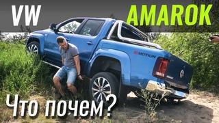Final SALE. VW Amarok минус $10k. Фольксваген Амарок в ЧтоПочем s14e10