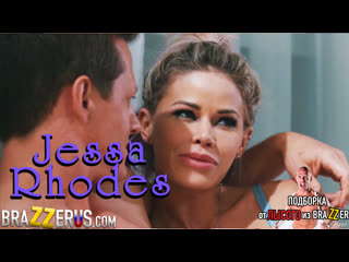 Jessa Rhodes (big tits, anal, brazzers, sex, porno, blowjob,milf инцест мамка) подборка от лысого из brazzers л