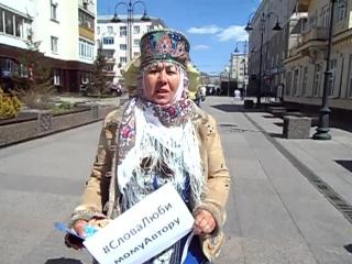 """Участник флешмоба """"Скажи #СловаЛюбимомуАвтору Вера, г.Омск"""