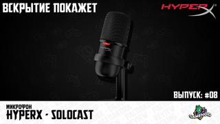 Вскрытие покажет #08 - Микрофон HyperX Solocast